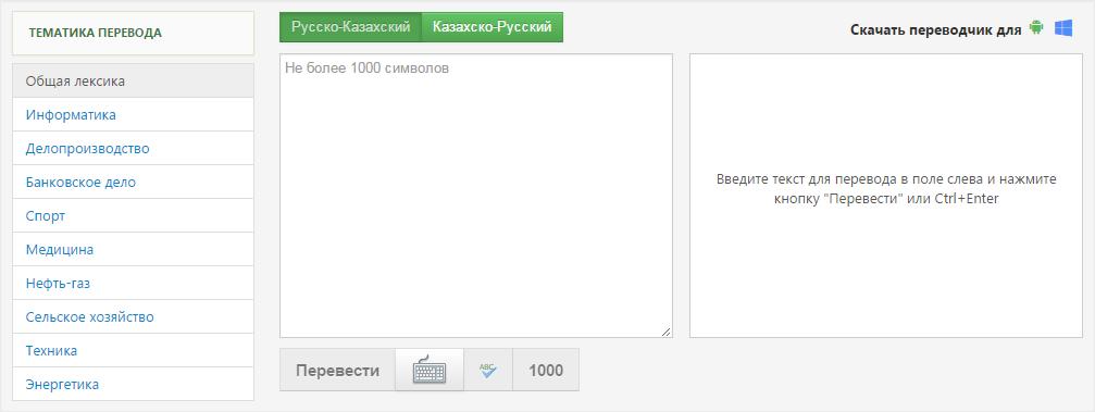 для русский казахский перевод с картинками позднее было начато